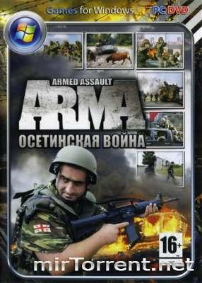 ArmA Осетинская Война