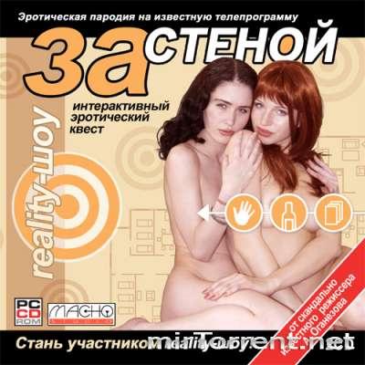 Русские эротические игры за стеной играть
