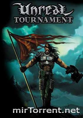 Unreal Tournament / Анреал Турнамент