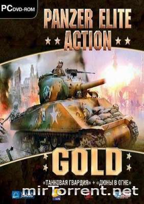 Panzer Elite Action Gold / Танковая Гвардия + Дюны в Огне