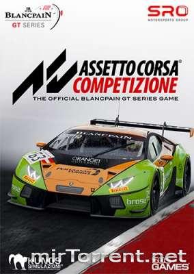 Assetto Corsa Competizione / Ассето Корса Компетиционе